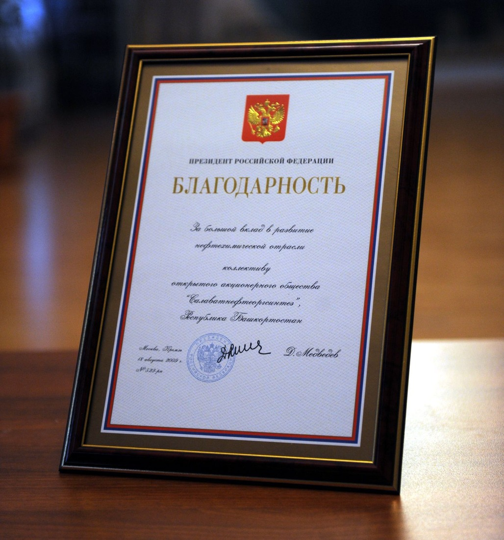 Certificate of gratitude from Dmitry Medvedev, the President of the Russian Federation