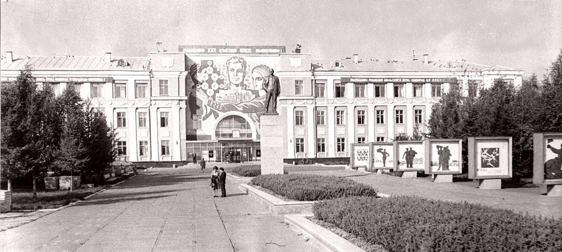 Administration Office of Salavat Petrochemical Industrial Complex in the 1980s
